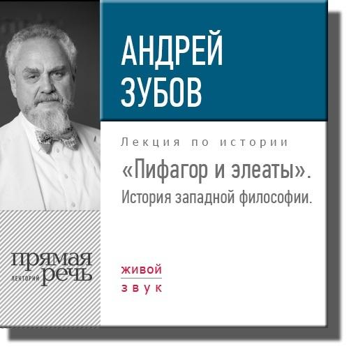Андрей Зубов Лекция «Пифагор и элеаты» механика акустика и учение о теплоте