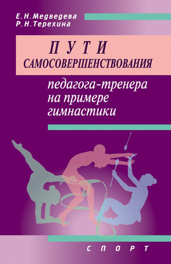 Е. Медведева, Раиса Терехина - Пути самосовершенствования педагога-тренера на примере гимнастики