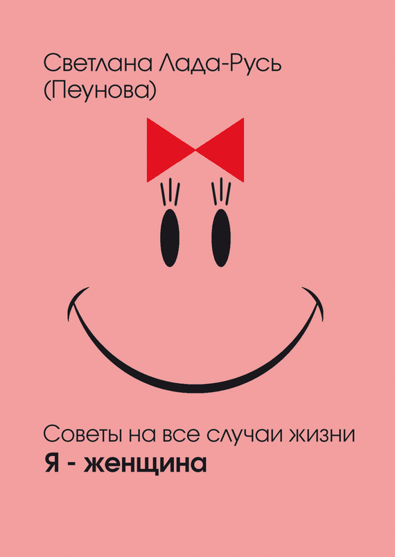 Светлана Лада-Русь - Я – женщина