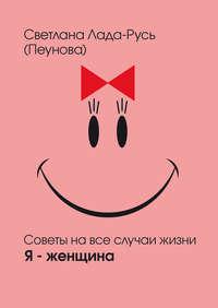 Пеунова, Светлана Лада-Русь  - Я – женщина