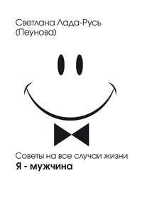 - Я – мужчина