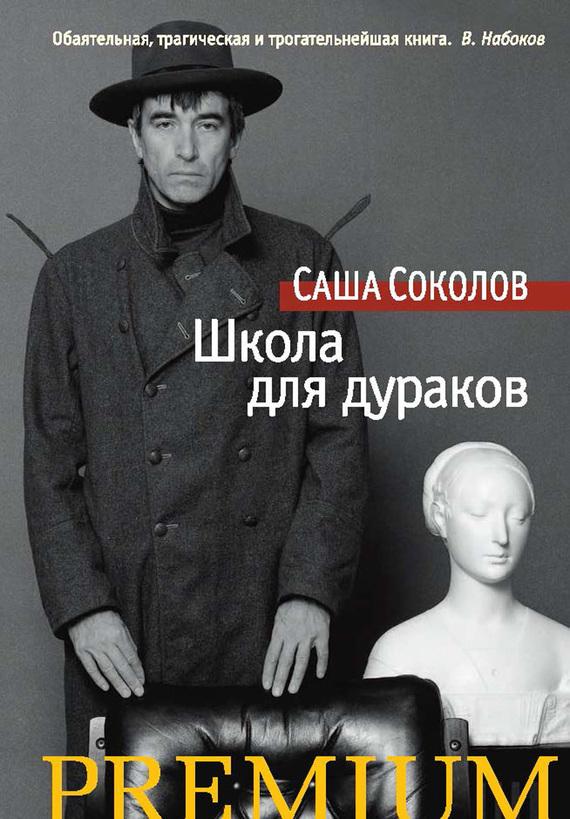 Саша Соколов бесплатно