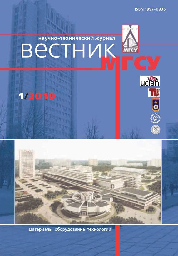 Отсутствует Вестник МГСУ №1 2010 курашов в и архитектура россии казань деревянная альбом
