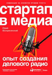 Воскресенский, Юрий  - Стартап в медиа: Опыт создания делового радио