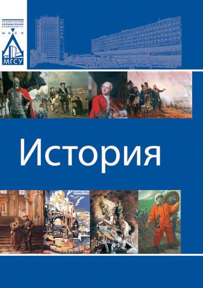 Коллектив авторов История