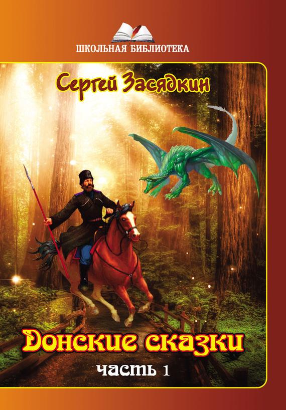 Сергей Засядкин - Донские сказки. Часть 1