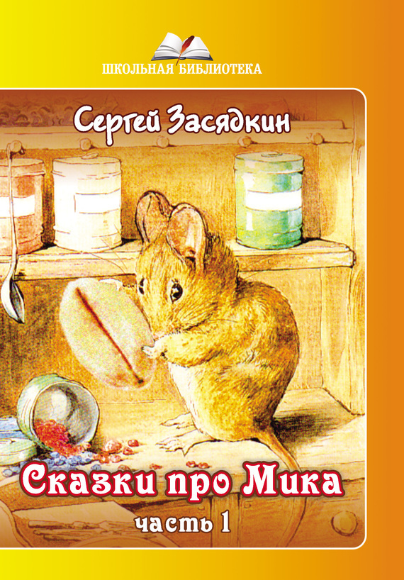Сергей Засядкин Сказки про Мика. Часть 1 сергей семипядный маленькие и неприметные