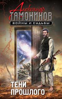 Тамоников, Александр  - Тени прошлого