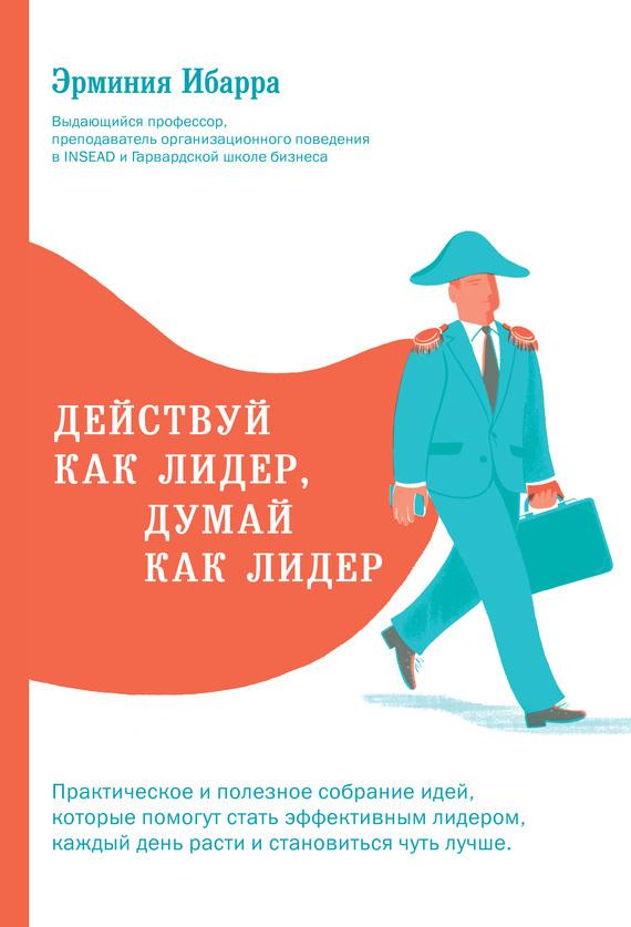Обложка книги Действуй как лидер, думай как лидер, автор Ибарра, Эрминия