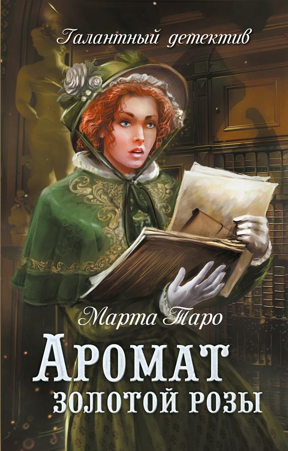 Марта Таро - Аромат золотой розы