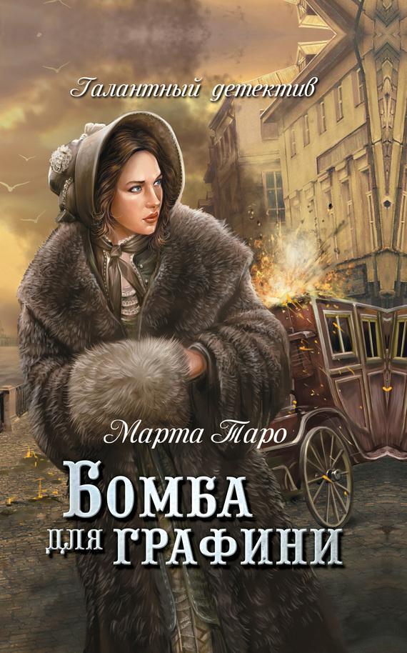 Марта Таро Бомба для графини марта таро сладкая улыбка зависти