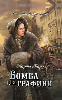 Таро, Марта  - Бомба для графини