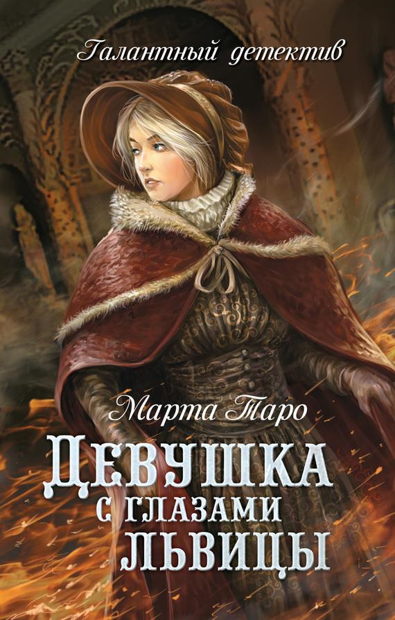 Марта Таро Девушка с глазами львицы марта таро сладкая улыбка зависти