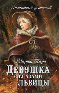 Таро, Марта  - Девушка с глазами львицы