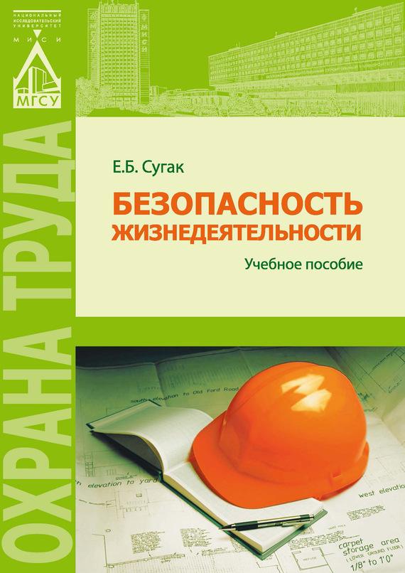 Е. Б. Сугак Безопасность жизнедеятельности (раздел «Охрана труда в строительстве»)