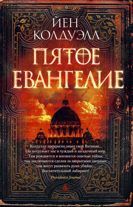 Евангелие скачать fb2 на русском