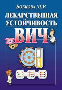 Бобкова, М. Р.  - Лекарственная устойчивость ВИЧ