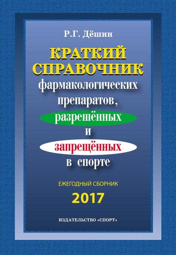 Р. Г. Дёшин бесплатно