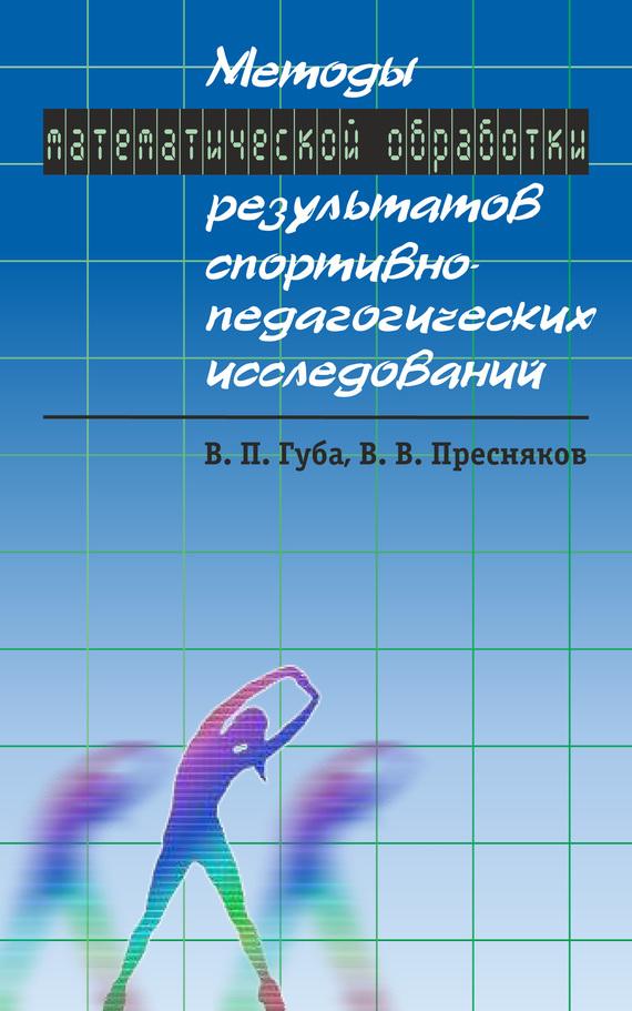 В. П. Губа Методы математической обработки результатов спортивно-педагогических исследований и н дубина математико статистические методы в эмпирических социально экономических исследованиях