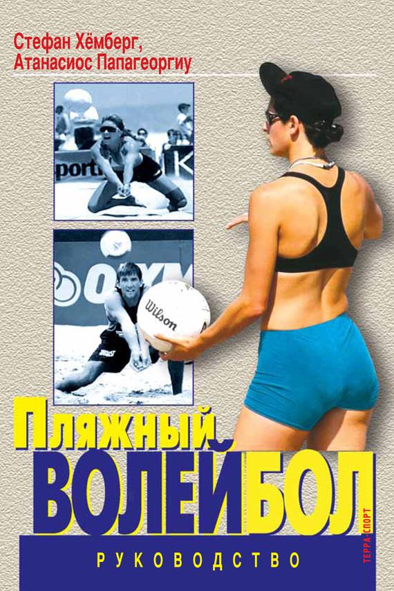 Стефан Хёмберг Пляжный волейбол. Руководство