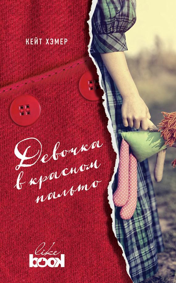 Кейт Хэмер Девочка в красном пальто как попросить маму лифчик с чашками