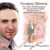 Клейн, Леонид  - Гончаров. Обломов