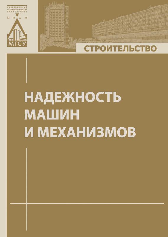 М. А. Степанов Надежность машин и механизмов