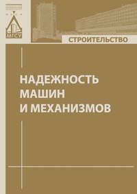 Степанов, М. А.  - Надежность машин и механизмов