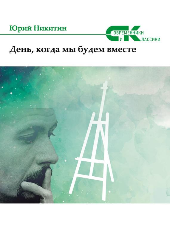 Юрий Никитин - День, когда мы будем вместе