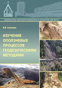 Симонян, В. В.  - Изучение оползневых процессов геодезическими методами
