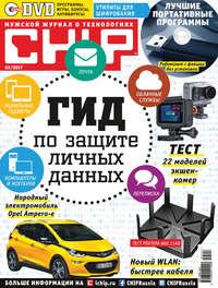 - CHIP. Журнал информационных технологий. №03/2017