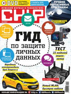 CHIP. Журнал информационных технологий. №03/2017