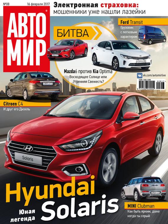 ИД «Бурда» АвтоМир №08/2017 отсутствует автомир 36 2017