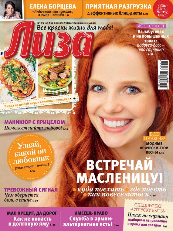 Журнал «Лиза» №08/2017