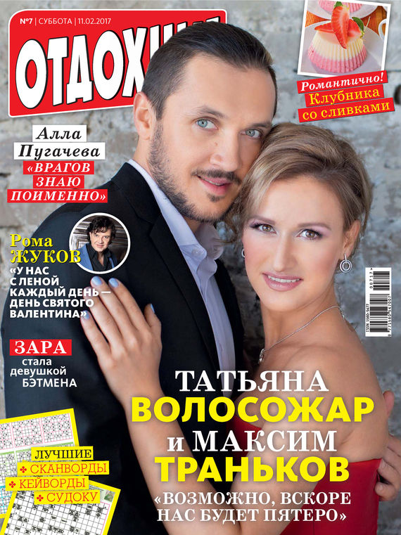 ИД «Бурда» Журнал «Отдохни!» №07/2017 ид бурда журнал новый дом 06 2015