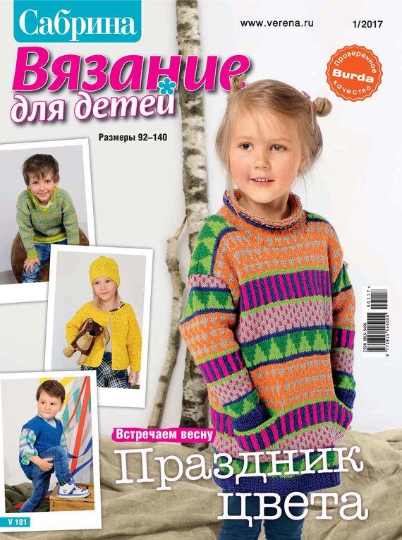 ИД «Бурда» Сабрина. Вязание для детей. №1/2017 ид бурда сабрина беби вязание для малышей 2 2016