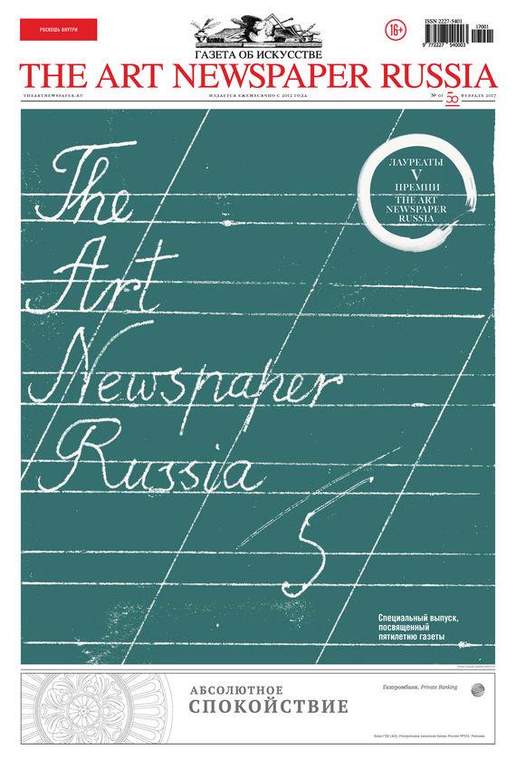 Отсутствует The Art Newspaper Russia №01 / февраль 2017 отсутствует the art newspaper russia 02 март 2017