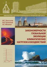 Прокопьев, В. И.  - Закономерности глобальной эволюции климатических нагрузок и воздействий