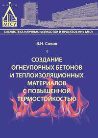Соков, В. Н.  - Создание огнеупорных бетонов и теплоизоляционных материалов с повышенной термостойкостью