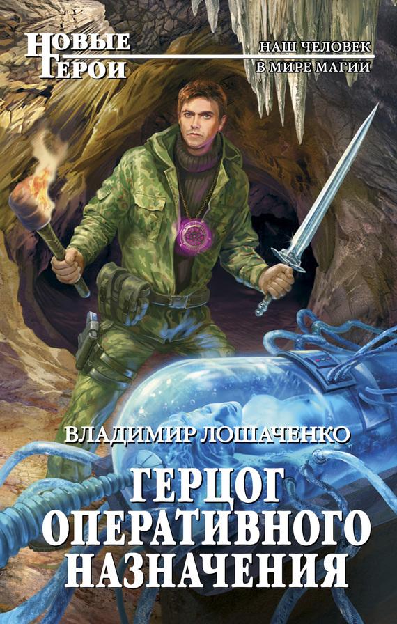 захватывающий сюжет в книге Владимир Лошаченко