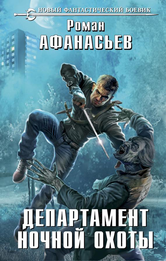 Роман Афанасьев - Департамент ночной охоты