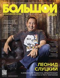 Отсутствует - Большой спорт. Журнал Алексея Немова. №05/2016
