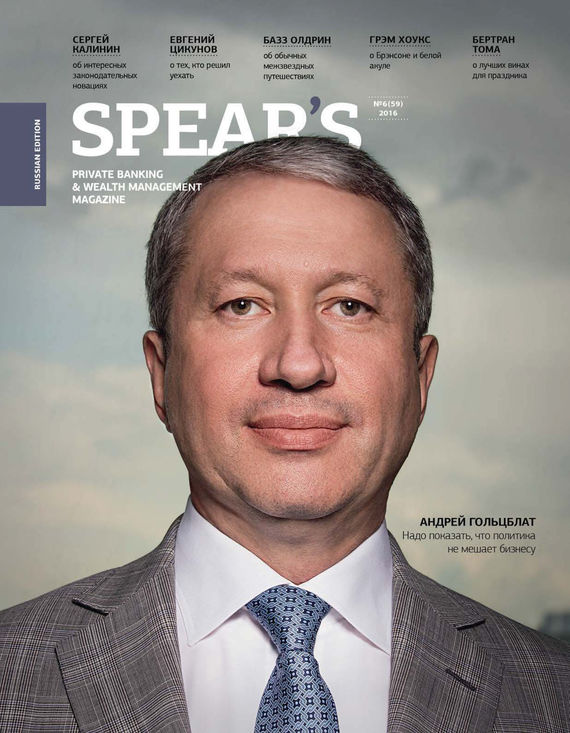 Spear's Russia. Private Banking&Wealth Management Magazine.№ 06/2016