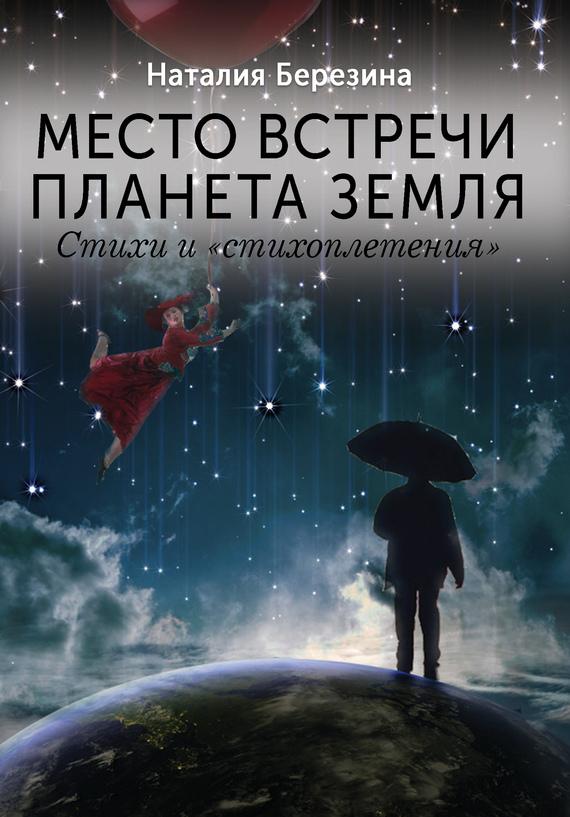 Наталия Березина Место встречи планета Земля александр чиненков забытые сказы оренбургских и уральских казаков