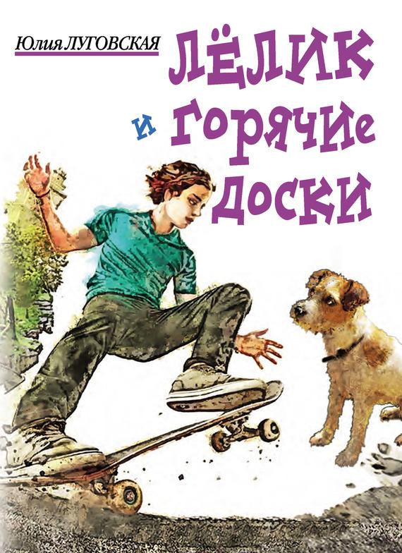 Юлия Луговская - Лелик и горячие доски