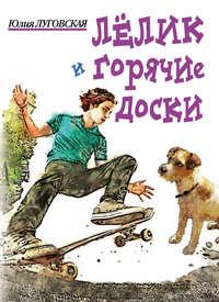 Луговская, Юлия  - Лелик и горячие доски