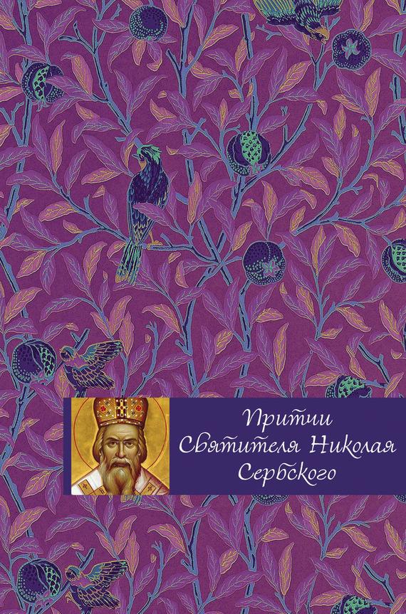 Отсутствует Притчи святителя Николая Сербского ISBN: 978-5-699-91000-7 толкование на символ веры святителя николая сербского вера образованных людей