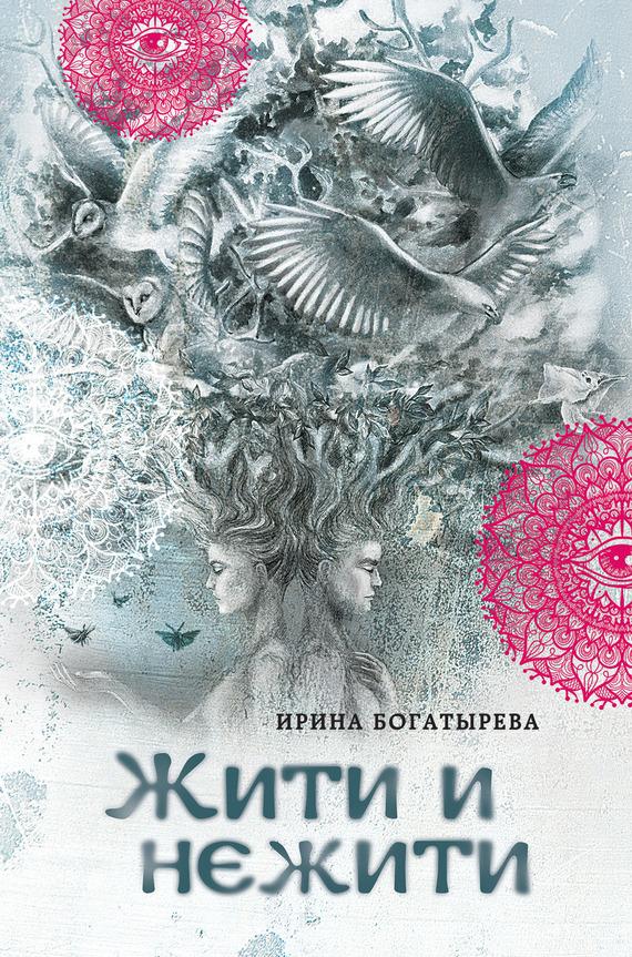 Ирина Богатырева Жити и нежити