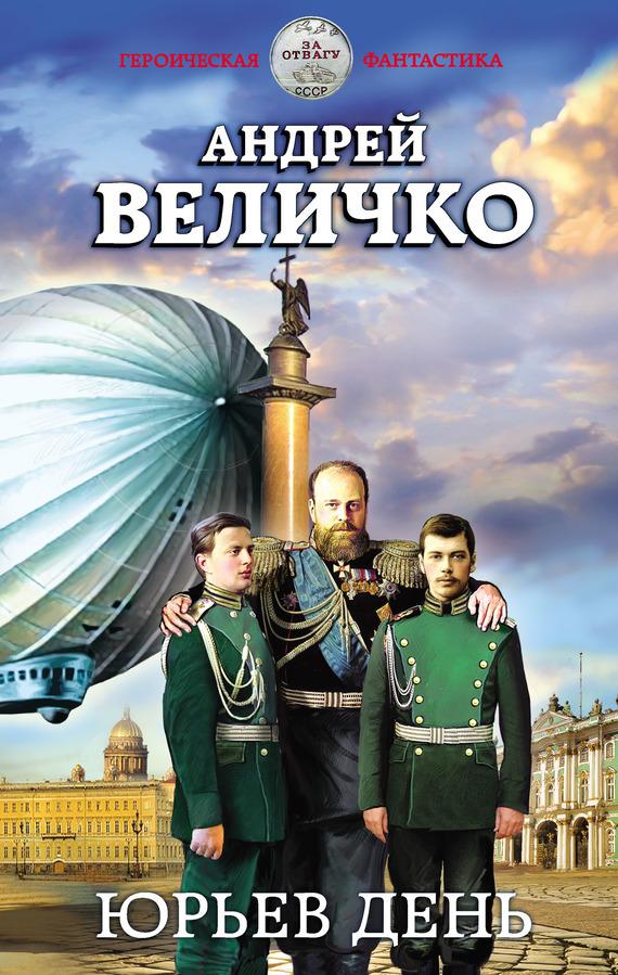 Андрей Величко Юрьев день андрей величко инженер его высочества