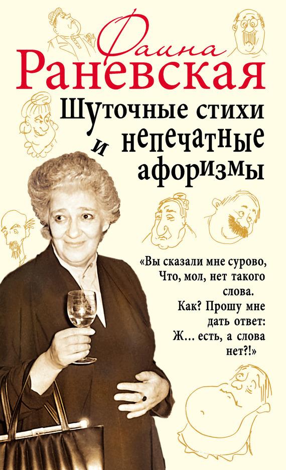 Фаина Раневская - Шуточные стихи и непечатные афоризмы